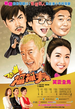 The Fortune Buddies - Hong Kong Movie Poster (thumbnail)