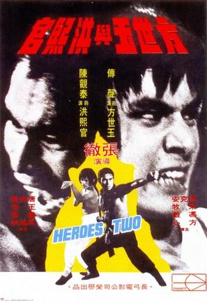 Fang Shiyu yu Hong Xiguan - Hong Kong Movie Poster (thumbnail)