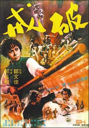 Po jie - Hong Kong Movie Poster (thumbnail)
