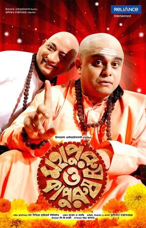 Mahapurush O Kapurush