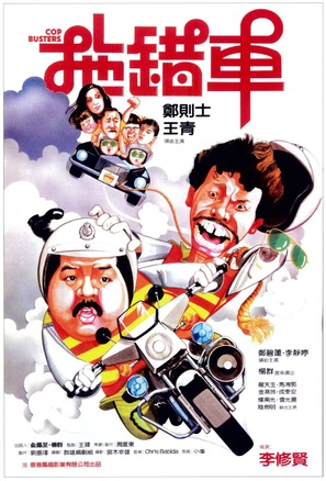 Tuo cuo che - Hong Kong Movie Poster (thumbnail)