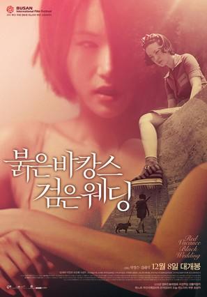 Bul-eun ba-kang-seu geom-eun we-ding - South Korean Movie Poster (thumbnail)
