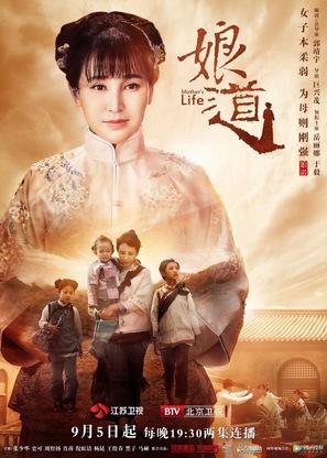 """""""Niang dao"""" - Chinese Movie Poster (thumbnail)"""