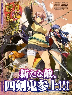 """Hyakka Ryoran: Samurai Bride"" - Japanese Movie Poster (thumbnail)"