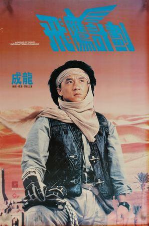 Fei ying gai wak - Hong Kong Movie Poster (thumbnail)