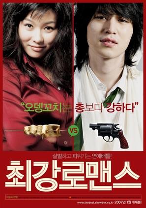 Choi-gang lo-maen-seu - South Korean Movie Poster (thumbnail)