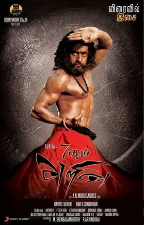 7 Aum Arivu - Indian Movie Poster (thumbnail)
