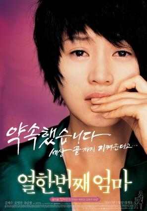 Yeolhan-beonjjae eomma - South Korean poster (thumbnail)