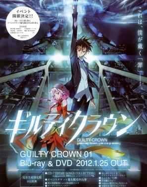 """""""Giruti Kuraun"""" - Japanese Video release movie poster (thumbnail)"""