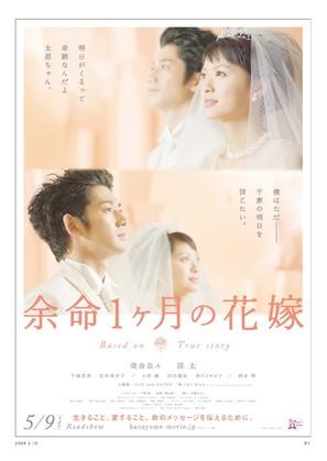 Yomei 1-kagetsu no hanayome - Japanese Movie Poster (thumbnail)