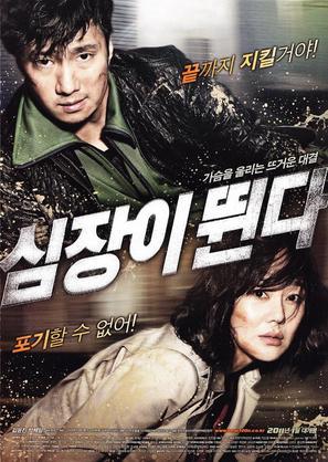 Sim-jang-i Ddwooin-da - South Korean Movie Poster (thumbnail)
