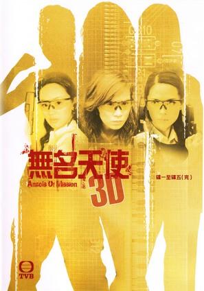 """Mo ming tin see 3D"" - DVD movie cover (thumbnail)"