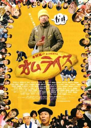 Omuraisu - Japanese Movie Poster (thumbnail)