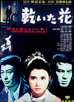 Kawaita hana - Japanese Movie Poster (thumbnail)