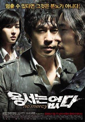 Yongseoneun Eupda - South Korean Movie Poster (thumbnail)