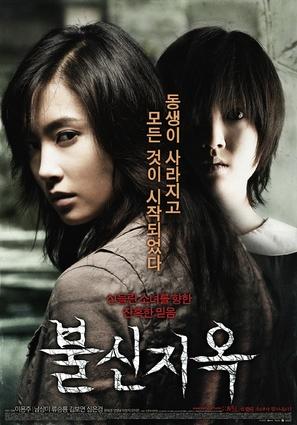 Bulshinjiok - South Korean Movie Poster (thumbnail)
