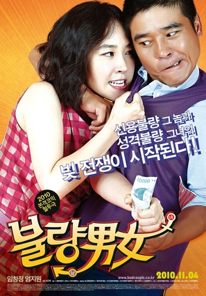 Boolryang Namnyeo - South Korean Movie Poster (thumbnail)
