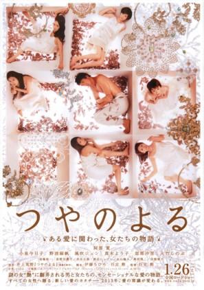 Tsuya no yoru