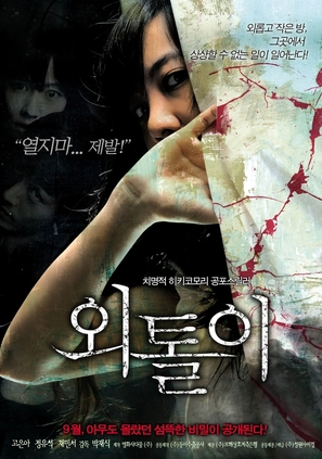 Woetoli - South Korean Movie Poster (thumbnail)