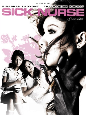 Suay Laak Sai - DVD cover (thumbnail)