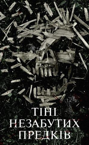 Unforgotten Shadows - Ukrainian Movie Poster (thumbnail)