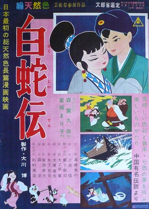 Byaku fujin no yoren - Japanese Movie Poster (thumbnail)