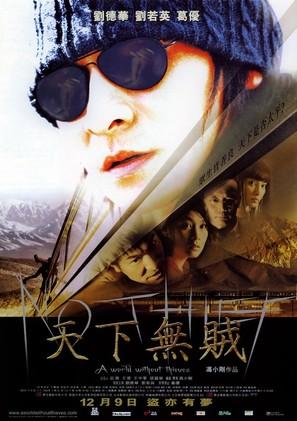 Tian xia wu zei - Hong Kong Movie Poster (thumbnail)