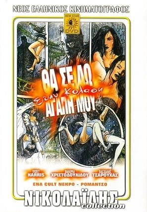 Tha se do stin Kolasi, agapi mou - Greek Movie Cover (thumbnail)