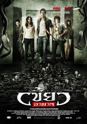 Khew ar-khard - Thai Movie Poster (thumbnail)