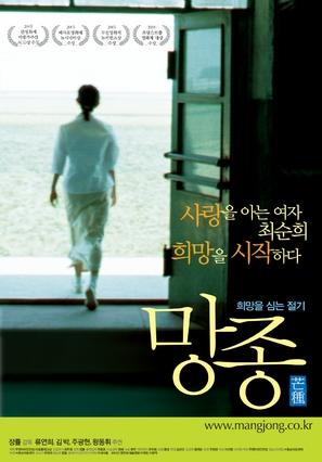 Mang zhong - South Korean poster (thumbnail)