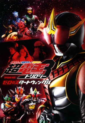 Kamen raidâ x Kamen raidâ x Kamen raidâ the Movie: Choudenou torirojî - Episode Red - zero no sutâto - Japanese Movie Poster (thumbnail)