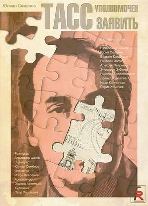 TASS upolnomochen zayavit... - Soviet Movie Poster (thumbnail)