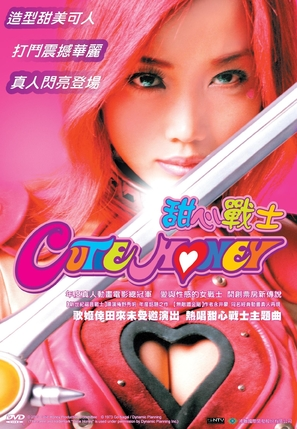 Kyûtî Hanî - Taiwanese DVD cover (thumbnail)