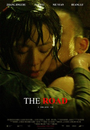 The Road - poster (thumbnail)