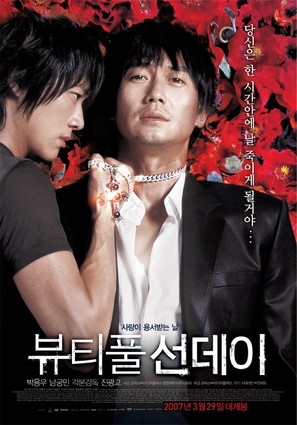 Byutipul seondei - South Korean Movie Poster (thumbnail)