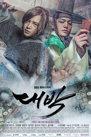 """Daebak"" - South Korean Movie Poster (thumbnail)"