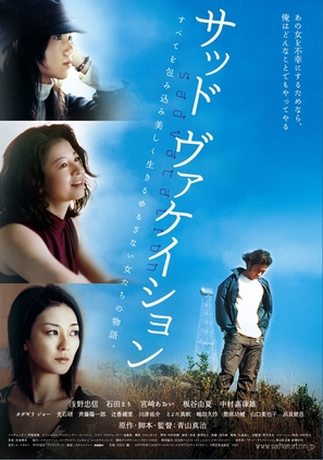 Sad Vacation - Japanese Movie Poster (thumbnail)
