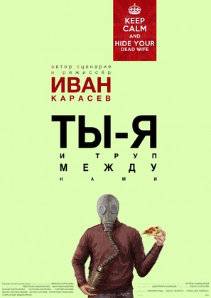 Ty, ya i trup mezhdu nami - Russian Movie Poster (thumbnail)