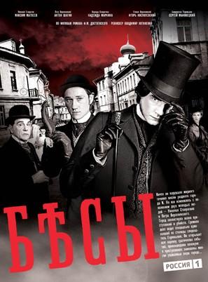 """Besy"" - Russian Movie Poster (thumbnail)"