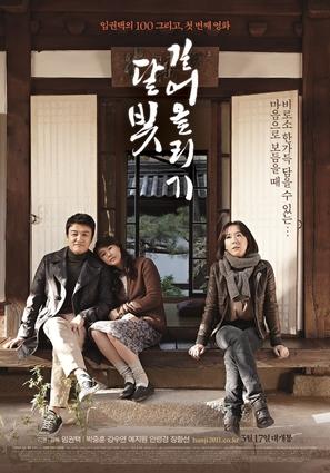 Dal-bit gil-eo-ol-li-gi - South Korean Movie Poster (thumbnail)