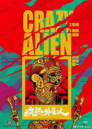 Crazy Alien - IMDb - Chinese Movie Poster (thumbnail)