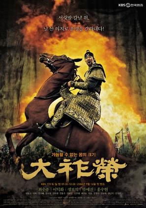 """Dae Jo Yeong"" - South Korean Movie Poster (thumbnail)"