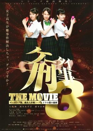 Kêtai deka 3 the movie: Môningu musume. kyuushutsu daisakusen! - Pandora no hako no himitsu - Japanese Movie Poster (thumbnail)
