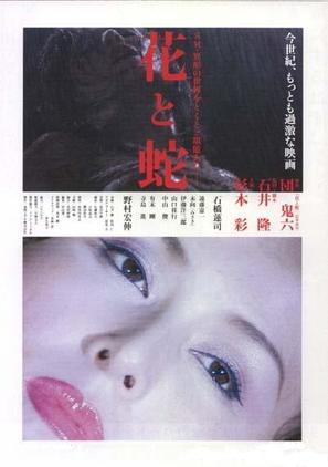 Hana to hebi - Japanese Movie Poster (thumbnail)