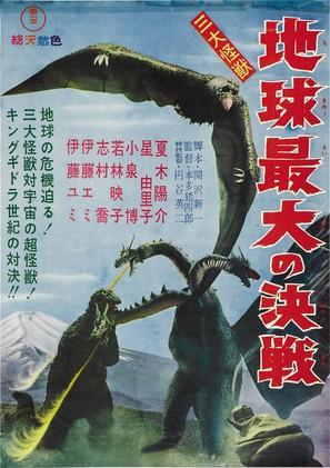 San daikaijû: Chikyu saidai no kessen