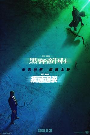The Matrix 4 - Chinese Combo movie poster (thumbnail)