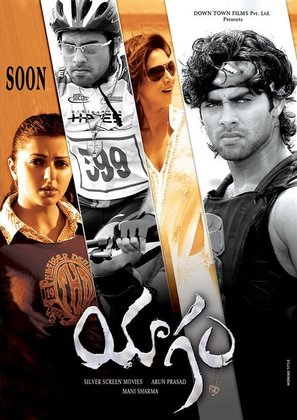 Yagam - Indian Movie Poster (thumbnail)