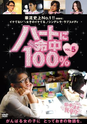 """Ming zhong zhu ding wo ai ni"" - Japanese Movie Cover (thumbnail)"