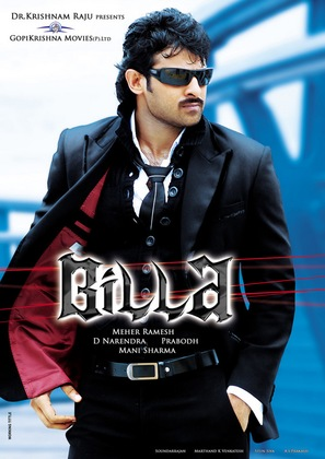 Billa - Indian Movie Poster (thumbnail)