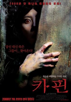 The Coffin - South Korean poster (thumbnail)